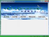 摩尔斯电码翻译加密解密器免费版 v4.0 绿色版