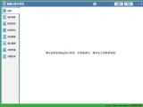客源Q统计系统官方免费版 v1.0.0.5 安装版