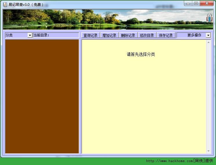 易记易查(文件自动加密)图3: