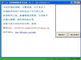 126易通邮箱批量登录器 v1.0 绿色免费版