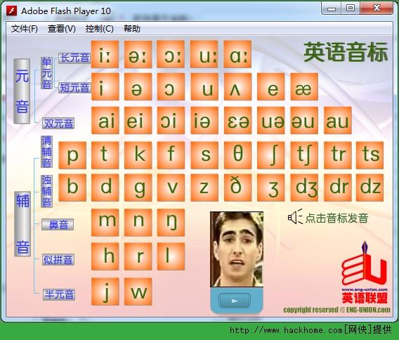 国际音标发音软件 v3.00 绿色版图片