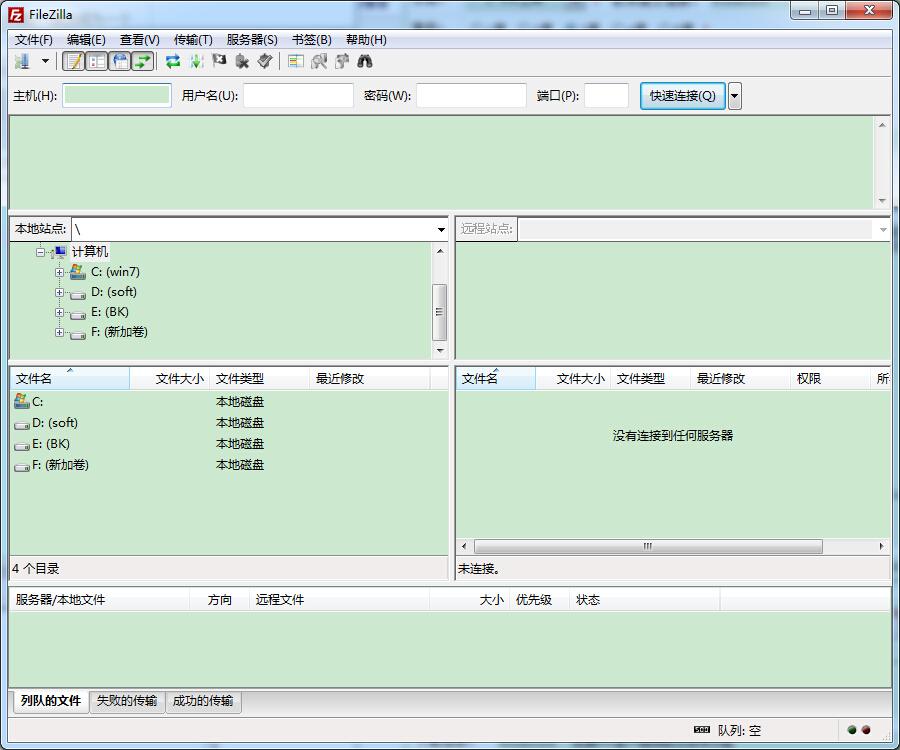 FTP客户端有断点续传功能 FileZilla  官方多语言免费版 V3.9.0 rc 3 绿色版