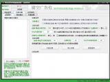 淘宝会员采集吸纳系统官方版  V1.0.2  安装版