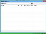 猎鹰BT种子搜索助手 v1.0 绿色版