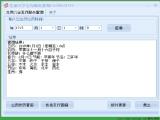 生辰八字查询软件官方免费版 V1.0 绿色版