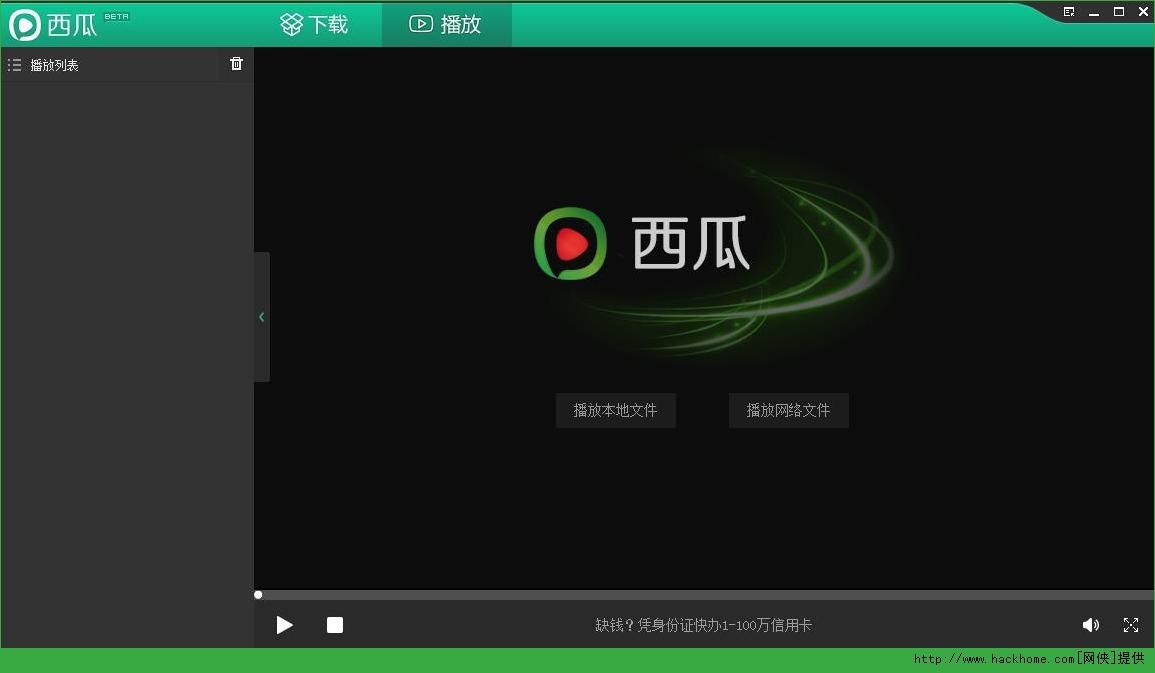 西瓜影音播放器去广告版 v2.8.0.33 绿色版