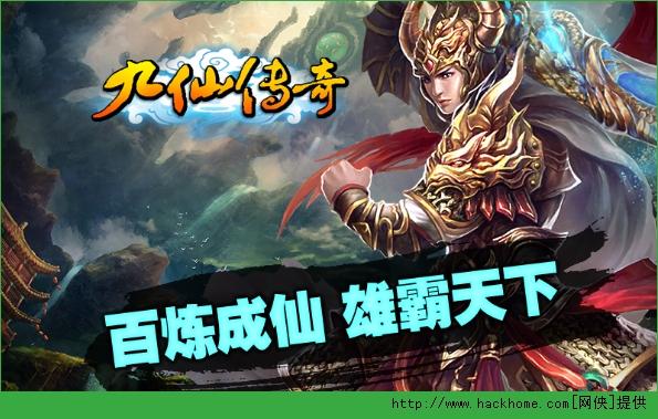 九仙传奇官网ios版图1: