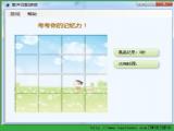 点点图片匹配记忆游戏 v3.2 绿色版