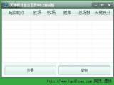 11天梯积分鉴定工具免费版 v0.2  绿色版