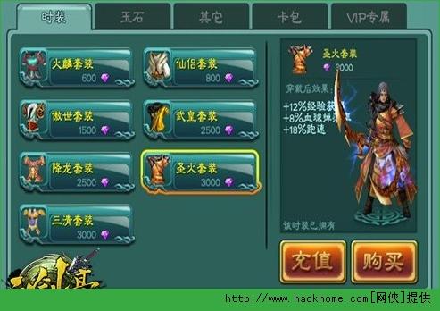 三剑豪2.0最新时装一览[多图]