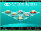 农行手机银行pc电脑版 官方版 v2.0.0