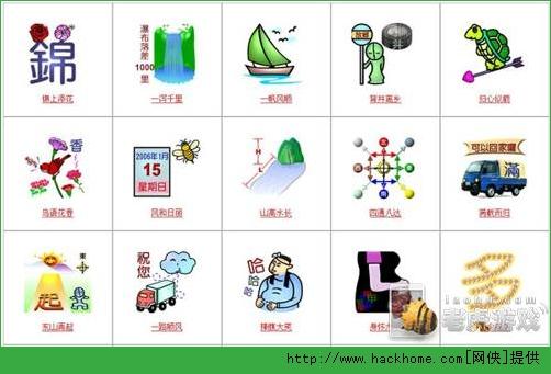 疯狂猜成语图片答案_疯狂猜成语所有和钟字相关的成语答案