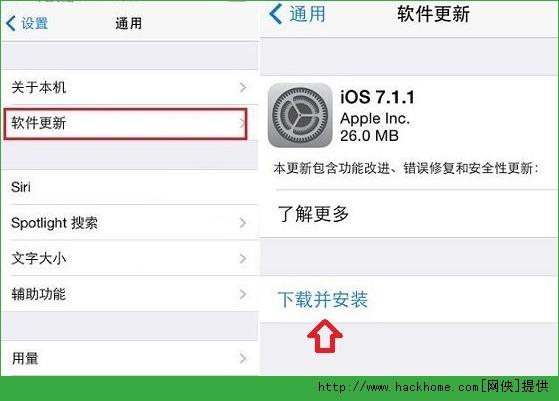 苹果IOS7系统软件更新上的数字1角标提示去掉教程[图]