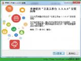 京麦卖家工作台(原京东商家助手)官网最新版 V3.4.3.0 安装版