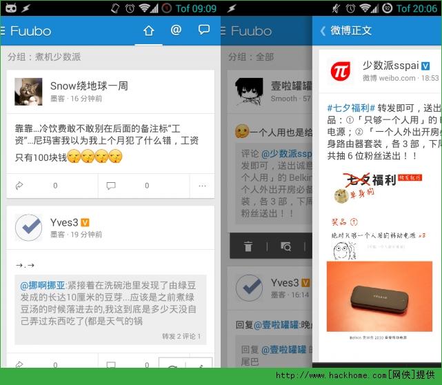 安卓手机刷微博用哪个app好?Android微博客户端评测![多图]图片1