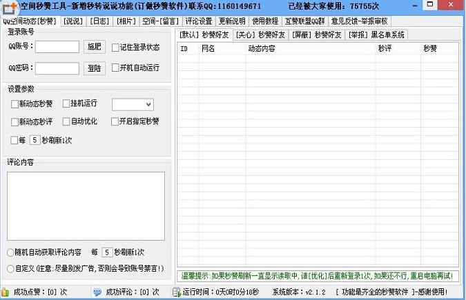 晴天QQ空间秒赞工具官方版 V2.1.3 绿色版