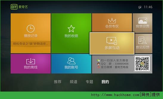 爱奇艺tv版电视客户端 v3.