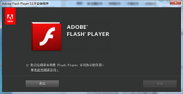 adobe flash player最新版 v28.0