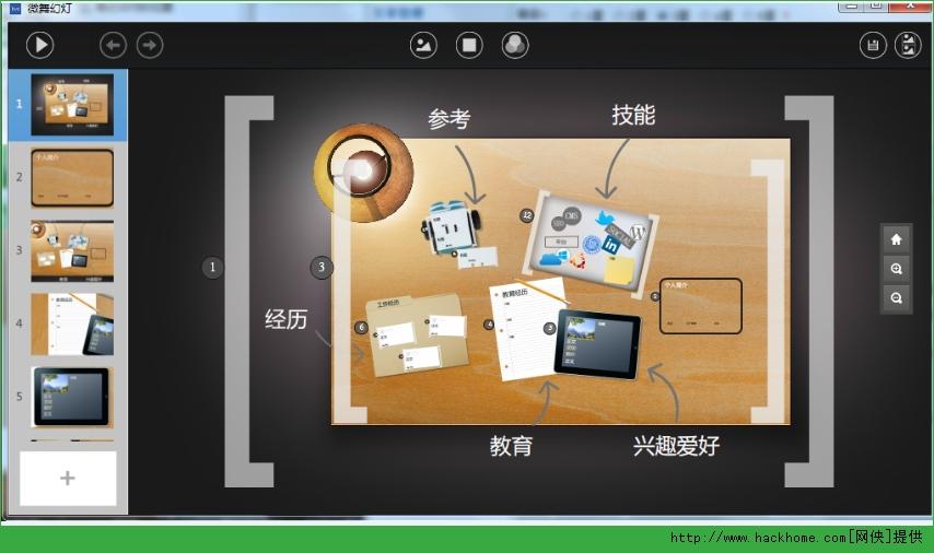 微舞幻灯片制作软件 v1.2.4 安装版