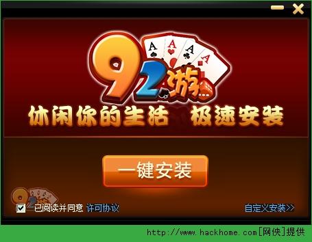 92游棋牌世界官网客户端图1: