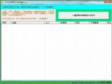 99热账号积分获取器  v1.0 绿色版