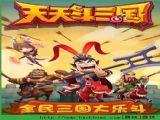 天天斗三国电脑Pc版 v3.0