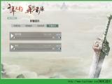 《轩辕剑外传穹之扉》游戏原声音乐
