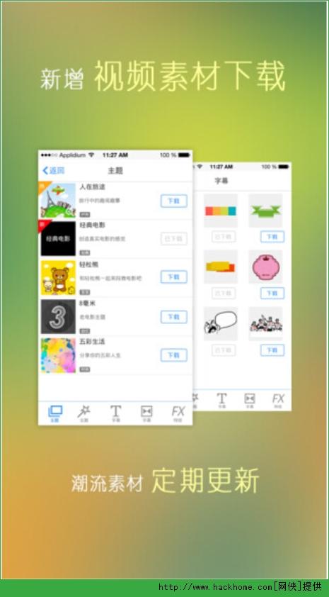 小影下载app认证自助领38彩金用?小影微视频如何使用特效拍摄模式?[多图]