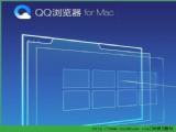 QQ浏览器Mac官网最新版 v3.3