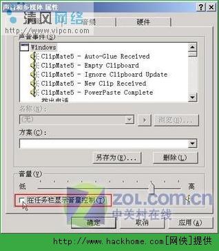 图1 取消显示音量控制-全面给Windows操作系统托盘区 减负图片