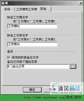 """经过这样的设置以后,无论将金山表格文档(假定文档名称为""""登记表.et"""")保存在任何文件夹中,系统都会自动在""""e:金山公司""""文件夹中生成一份名为""""et~登记表.bak""""的备份文档,大大提高了数据的安全性."""