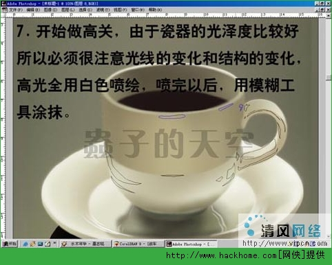qq刷钻软件破解版_Photoshop画一个咖啡杯教程[多图] 第1页 - Photoshop - 嗨客软件下载站