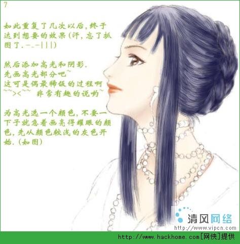 美女的头发画法