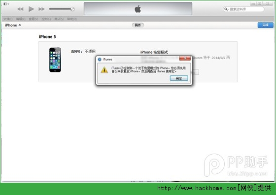 iOS8 beta5怎么降级? iOS8 beta5降级iOS7.1.1教程[多图]