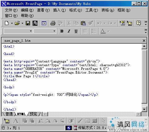 如何在Frontpage2003中运用css设置网页字体[多图]